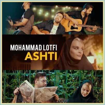 دانلود آهنگ آشتی از محمد لطفی