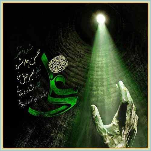 دانلود آهنگ علی از محسن چاوشی