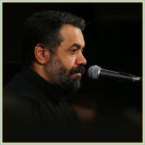 دانلود مداحی ای همسفر ای هم نفس ای روح امیدم از حاج محمود کریمی