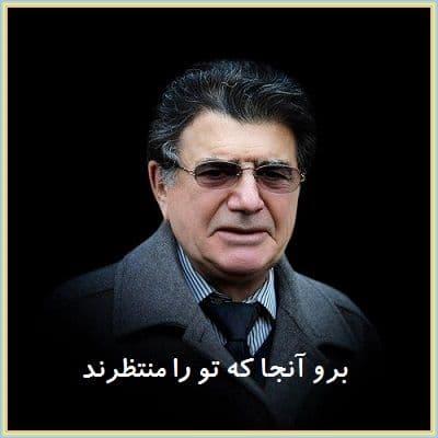 دانلود آهنگ برو آنجا که تو را منتظرند از محمدرضا شجریان