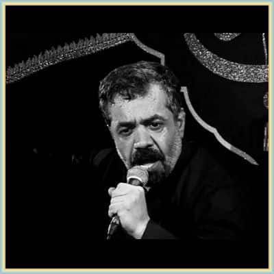 دانلود مداحی چشم بر هم بزنى در دل صحرا مانده از محمود کریمی