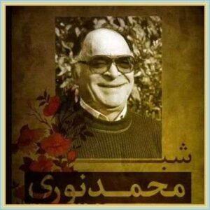 دانلود آهنگ شالیزار از محمد نوری