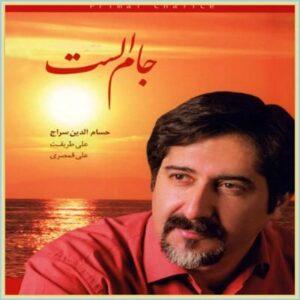دانلود آهنگ ای عاشقان از حسام الدین سراج