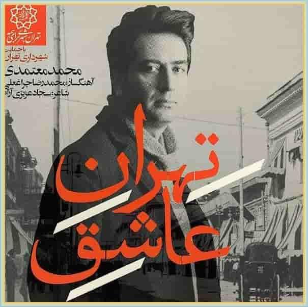 دانلود آلبوم تهران عاشق از محمد معتمدی