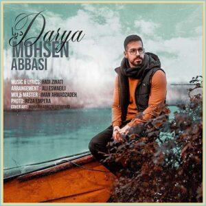 دانلود آهنگ دریا از محسن عباسی