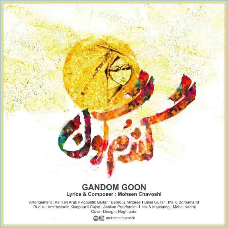 دانلود آهنگ گندمگون از محسن چاوشی