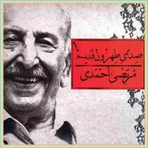 دانلود آهنگ ای دلبر خندان رخ زیبات بات بات بنازم از مرتضی احمدی
