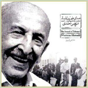 دانلود آهنگ عذرا خانوم سلام و علیک یا الله از مرتضی احمدی