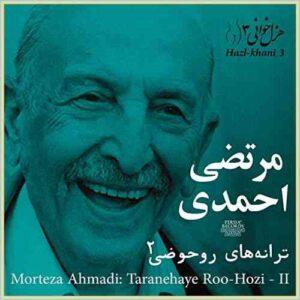 دانلود آهنگ برفتم بر در شمس العماره همونجایی که دلبر خانه داره از مرتضی احمدی