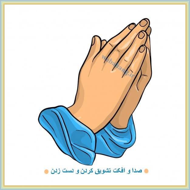 دانلود صدا و افکت تشویق کردن و دست زدن
