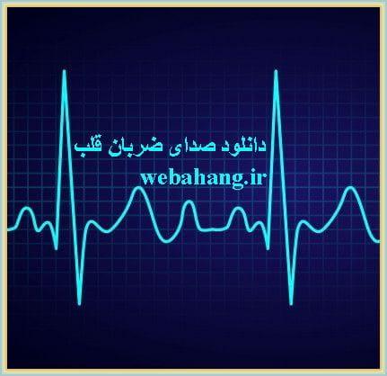 دانلود صدای تپش و ضربان قلب انسان با کیفیت بالا