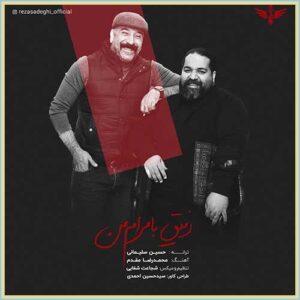 دانلود آهنگ رفیق با مرام من از رضا صادقی