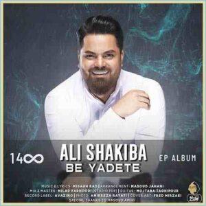 دانلود آهنگ به یادته از علی شکیبا