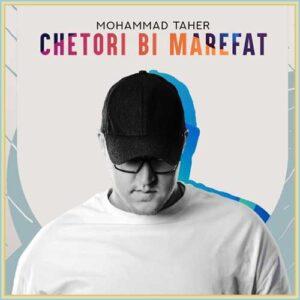 دانلود آهنگ چطوری بی معرفت از محمد طاهر