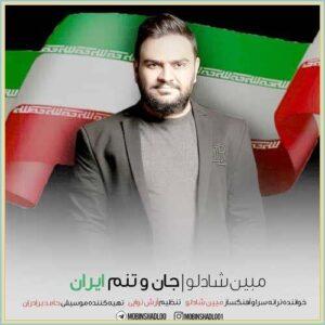 دانلود آهنگ ای سرای تو بهشت ای وطنم ایران از مبین شادلو