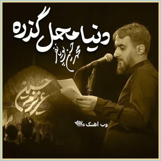 دانلود مداحی دنیا محل گذره ولی از روضه هات نه از محمد حسین پویانفر